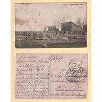 Кобрын Кобрин / Нямецкія вайсковыя могілкі. Фельдпошта 1916 год