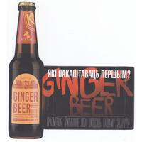Лидское рекламка GINGER BEER