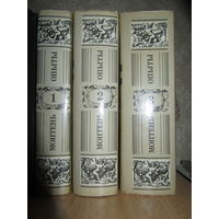 Монтень. Сочинения в 3 томах.Терра