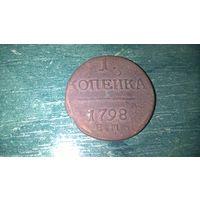 1 копейка 1798 Е М