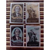Спичечные этикетки БЭФ. А.Н.Толстой