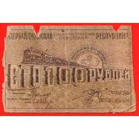 Гражданская война! 100 Рублей 1920! Закавказье! Азербайджанская ССР! 1/17! ВОЗМОЖЕН ОБМЕН!