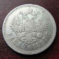 Рубль 1897 года (**) C рубля!