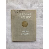 Николай Томский В бронзе и граните