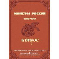 Конрос - Монеты России 1700-1917 - Приложение - на CD