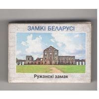 Ружанский замок (маленькие буквы). Возможен обмен