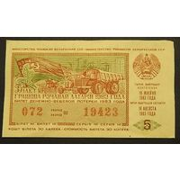 Лотерейный билет БССР Тираж 5 (18.08.1983)