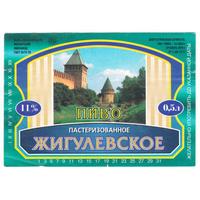 Этикетка Жигулевское (Мозырь) С256