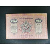 Грузия 10000 рублей 1922 года !! c 1 руб !