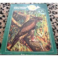 Охотничьи просторы. Альманах # 44, 1987 г.