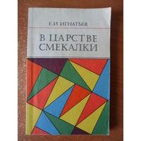 Емельян Игнатьев В царстве смекалки