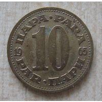 Югославия 10 пара 1965 год