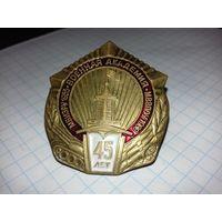 """""""Военная академия 45 лет"""" с рубля"""