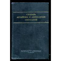 Словарь английских и американских сокращений. 21000 сокращений.