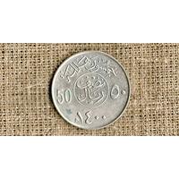 Саудовская Аравия 50 халалов 1980 ///(ON)