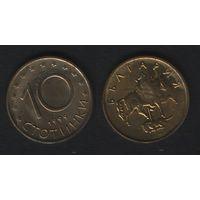 Болгария km240 10 стотинки 1999 год (h03)