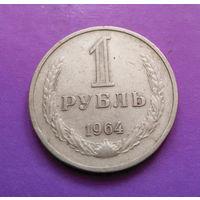 1 рубль 1964 СССР #10