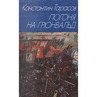 Константин Тарасов. Погоня на Грюнвальд.