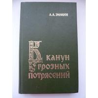 Александр Зимин В канун грозных потрясений