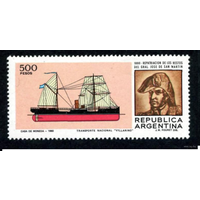 АРГЕНТИНА. 1980 год. Флот парусник Michel # 1439** MNH.
