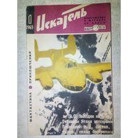 """""""Искатель"""" 1965 - 1 приложение к журналу """"Вокруг света"""""""