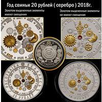 Год свиньи - 20 рублей 2018 ( 2 шт ). (золотом выделенные элементы имеют смещение-нарушение технологии) и ( без смещения ).