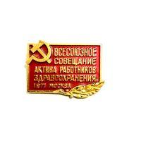 1971 г. Всесоюзное совещание актива работников здравоохранения. г. Москва.
