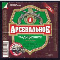 Арсенальное пиво этикетка призовая