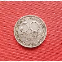 70-16 Шри-Ланка, 50 центов 1982 г.