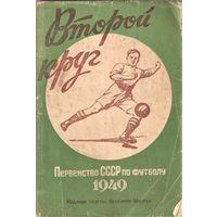 """Календарь-справочник Москва (""""Вечерняя Москва"""") 1949"""