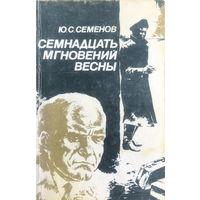 СЕМНАДЦАТЬ МГНОВЕНИЙ ВЕСНЫ, 1984 г.