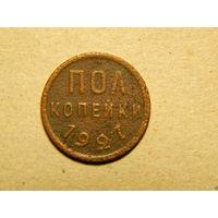 Монета-Полкопейки.1927г.