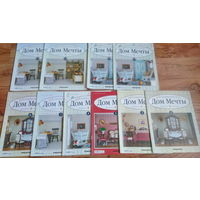 Журналы ''Дом мечты''