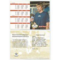 Василий Хомутовский /Сборная Беларуси/ Календарик-карточка 2005г.