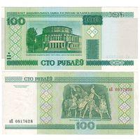 W: Беларусь 100 рублей 2000 / аЕ 0817628 / до модификации с внутренней полосой