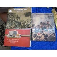 Книжная подборка по войне 1812 года. Все, что на фото.