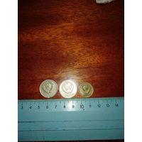 Брак. 3 монеты СССР.