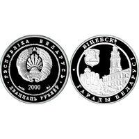 Витебск, 20 рублей 2000, Серебро, Тираж 2000 шт.