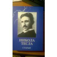 Никола Тесла Статьи Никола Тесла Лекции Цена за комплект (2 книги)