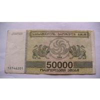 Грузия 50000 лари 1994г.  распродажа