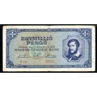 Венгрия 1 миллион пенго 1945 г. (Pick 122) (0004)