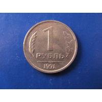 1 рубль 1991 ЛМД медно-никелевый сплав #258