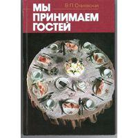 Мы принимаем гостей. В.П, Сталевская. Мн.: Полымя, 1990.- 158 с.