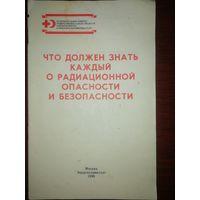 """""""Что должен знать каждый о радиационной опасности и безопасности"""" 1990 г."""