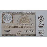 ЛОТЕРЕЙНЫЙ БИЛЕТ -1964- *2-й выпуск - СССР -8-*-AU-превосходное состояние-