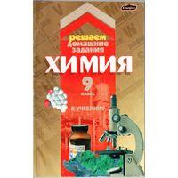 Химия:9 кл./А.И.Врублевский.-Минск.-2007.-128 с.