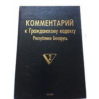 Чигир Комментарий к гражданскому кодексу Республики Беларусь Книга 2 1999г 610 стр
