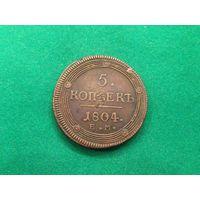 5 копеек 1804 ЕМ медь   кольцевик