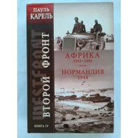 Второй фронт. Книга IV. Африка 1941-1943. Нормандия 1944. Карель П. /Серия: Вторая мировая война глазами немцев.