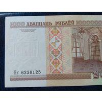 20 рублей 2000 года  Беларусь серия  Нк